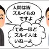コンプレックスの意味を知り克服する(180702 NHK「100分で名著」河合隼雄スペシャル1 の感想)
