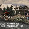 Zwift上で6月7・8日の2日間、Mt.富士ヒルクライムとタイアップした「Virtual Mt.Fuji Hill Climb Race」開催