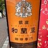 老舗喫茶店『銀座和蘭豆』(「タバコが吸えます」が、嫌煙家でも大丈夫!)