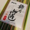 シリーズ「駅弁の旅」 東海道本線大船駅・鯵の押し寿司