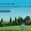 SFDC:Salesforce Basecamp Tokyoに参加しました