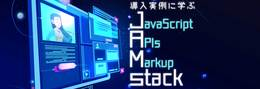 JAMstackってなに?実践に学ぶ高速表示を実現するアーキテクチャの構成