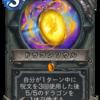 【ハースストーン】コボルトと秘宝の迷宮の新カード評価#1