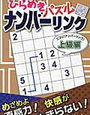 二コリのひらめきパズルナンバーリンク上級編【年少娘】