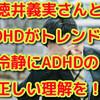 徳井さんとADHDがトレンドに。冷静にADHDの正しい理解を!