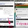 AndroidのChromeでタブを簡単に切り替える方法!