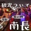 上海から1時間!無錫の「南長街」が必見です【行き方・観光情報まとめ】