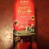 トマトジュースを克服したい part.2