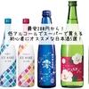 最安280円から!低アルコールでスーパーで買える、初心者にオススメな日本酒5選