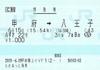 甲府駅上りVF1