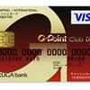 Gポイント×スルガ銀行がコラボ中!口座開設で500G♪さらに毎月の口座振替で5Gもらえます!