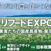 【ざっと視察気分】アグリフードEXPO 東京 2019 @ビッグサイト南棟