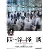NEWシネマ歌舞伎「四谷怪談」を観ての感想