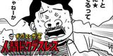 【3話】ギャグマンガ家 人間ドックデスレース