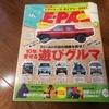 『BE-PAL 2020年12月号「10年愛せる遊びグルマ」特集』~初代テラノを2台乗り潰したダットサントラック乗りの方登場!~