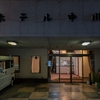 道後探訪◆ホテル中川~太養軒 2021.4.6
