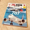 JAL旅客機COLLECTION 創刊号 787-9