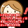 ニキビに効くと噂の「バイオイル(Bioil)」は本当にニキビに効くの?正しい使い方が大切