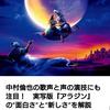 中村倫也company〜「アラジンの記事です。」