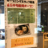 JR鶴見駅西口に横浜かすうどんの〈りっちゃん〉が進出
