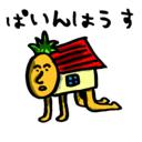 ぱいんはうす岸英明の「世界はグーチョキ天パー」ブログ
