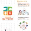 韓国では食べ残しを再利用してもよいのか、事実と事実の数珠つなぎ