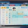 15.オリジナル選手 辻内俊哉選手 (パワプロ2018 )