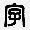 日中朝越 漢字の読み方