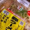 セブンイレブン「中華蕎麦とみ田監修豚ラーメン(豚骨醤油)」を食べてみました