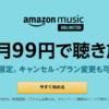 99円支払いで500JALマイル獲得!Amazon Music Unlimited新規登録で500マイルプレゼントキャンペーン!
