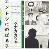 『マンガ漂流者(ドリフター)』第20回:マンガ家らしくないマンガ家・タナカカツキの仕事vol.5