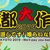 夏フェスのゴミ捨て問題と京都大作戦