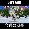 Let's Go 今週の団長 Ver.2021.03.07