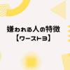 嫌われる人の特徴【ワースト3】