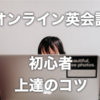 【オンライン英会話の始め方】まず初心者は「カンペ」を使って、自己紹介をしっかりできるようになろう