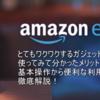 Amazon Echo(アマゾンエコー)購入レビュー。スマートスピーカーが便利でおすすめ!使い方など徹底解説!