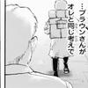 【進撃の巨人】ライナーの目的について