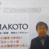 君塚良一 インタビュー(2005)・『MAKOTO』(3)