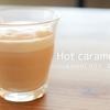 ホットキャラメルラテの作り方|How to make Hot caramel latte