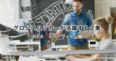 グロースハッカーが活躍する企業 (IKEA ルイ・ヴィトン編)