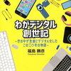 出版情報『わがデジタル創世記』福島勝彦先生