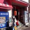 玉子とじうどん@タカヤナギ商店
