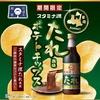 8月5日は「世界ビール・デー」その2~ビールのおつまみ「源たれチップス」(*´▽`*)~