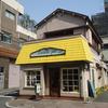 台東区寿 洋菓子レモンパイのレモンパイが、とてもフワッフワで美味!!!