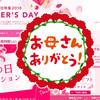 楽天市場の母の日ギフト商戦もピーク!各モールの母の日ギフト特集を徹底比較!