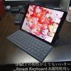 【3週間使用レビュー】学生Apple信者がSmart Keyboardを使い続けて分かったメリット・デメリット