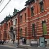 京都文化博物館「古社寺保存法の時代」