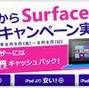 Surface RT乗り換えキャンペーン開始、iPadユーザーに最大1万円キャッシュバック
