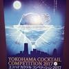 ヨコハマカクテルコンペティション2017 溝田あゆみ出場決定
