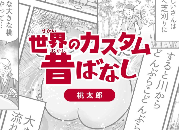 【地球のお魚ぽんちゃんのマンガ】世界のカスタム昔ばなし 第4話「桃太郎」